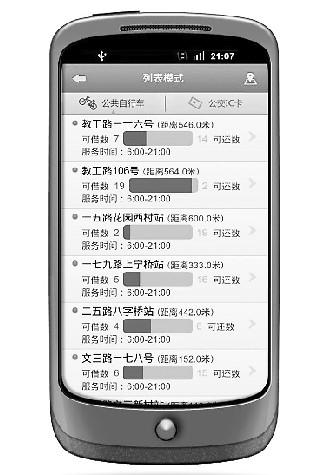 杭州公共出行软件
