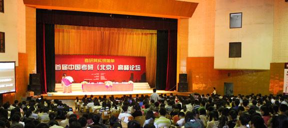 首届中国考研(北京)高校高峰论坛在京举行