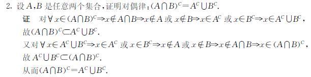 2013年考研数学关于高数映射与函数的练习题