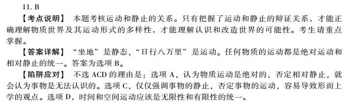 2013考研政治小题狂做680题(11月15日)