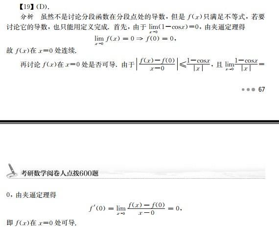 2013考研数学阅卷人点拨600题(11月16日)
