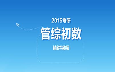 2015管综初数